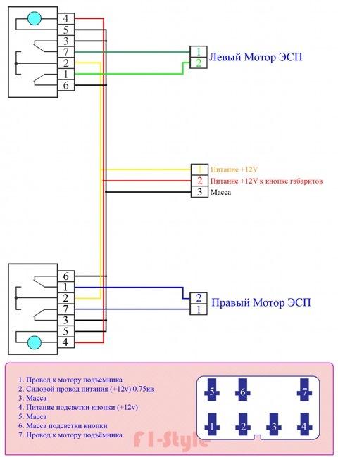 Схема для подключения ЭСП без