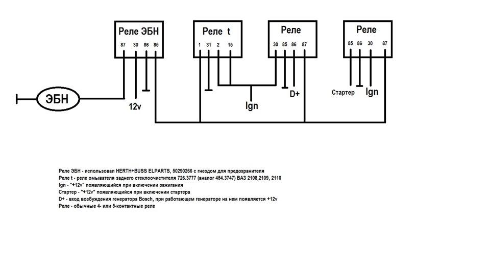 Схема подключения ЭБН