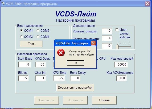 Vag com не видит адаптер