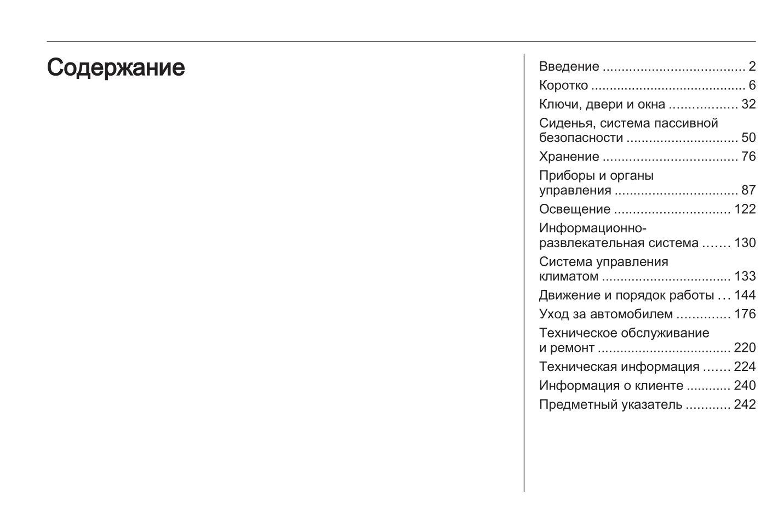 opel astra h руководство по ремонту pdf