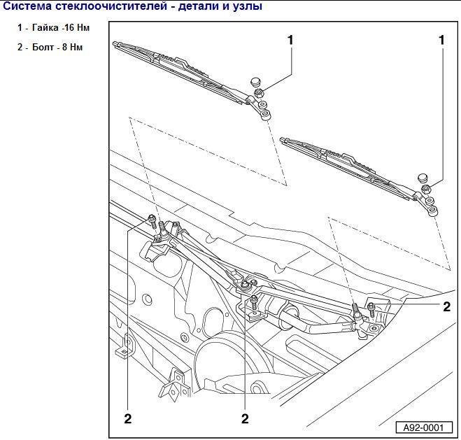 Audi A4B5 схема дворников