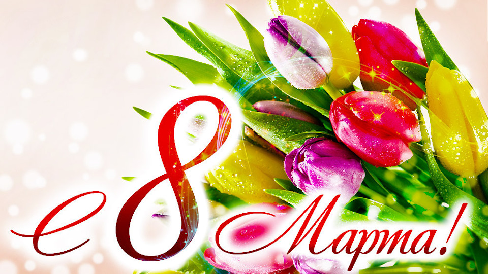 Для свадебных, поздравления с 8 марта для любимой девушки картинки с надписями