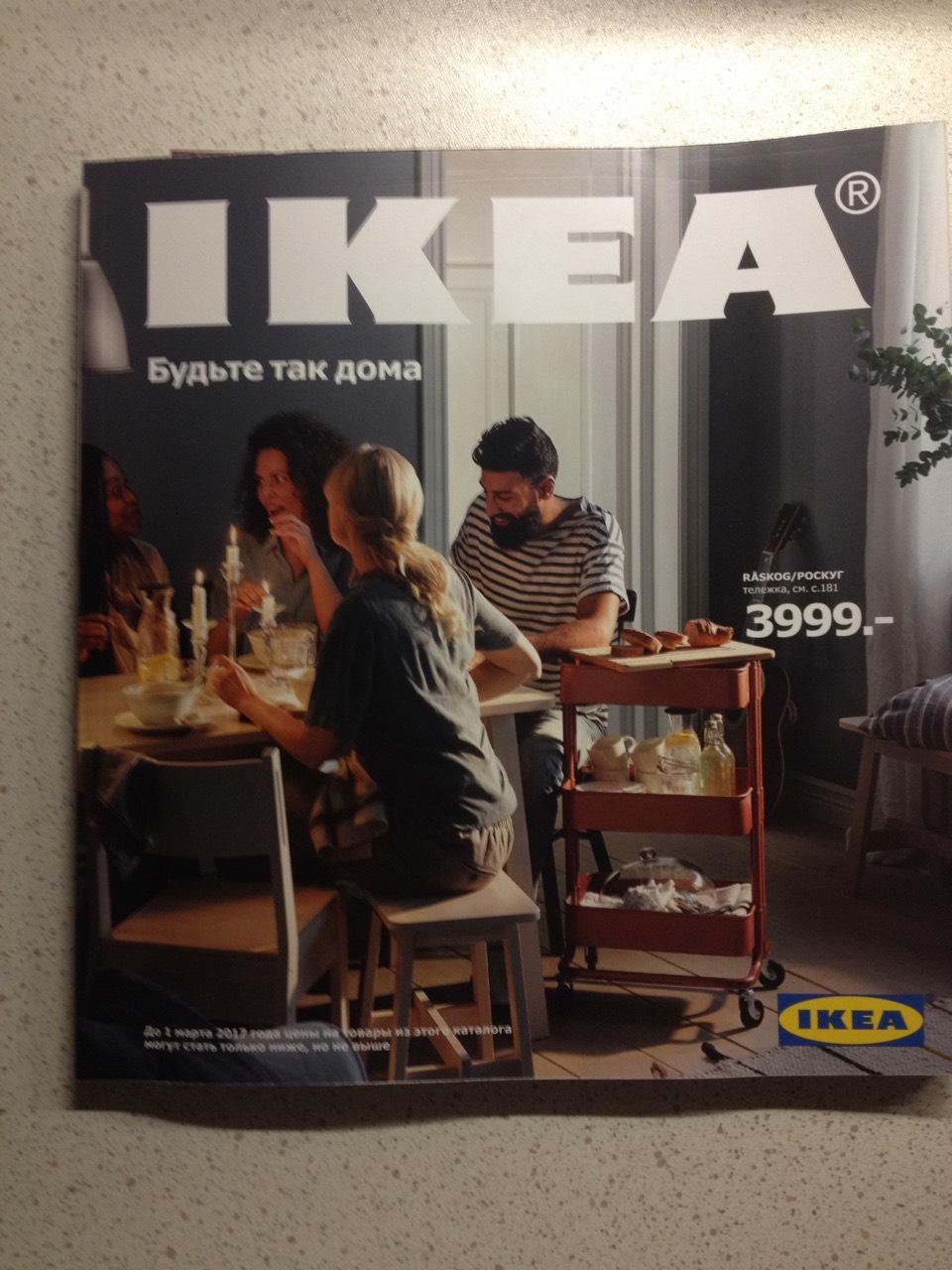 каталог Ikea они уже пришли Drive2