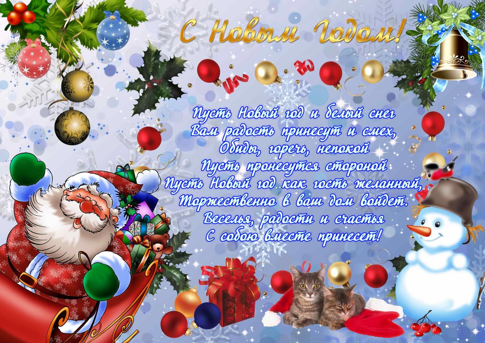 Новогодние поздравительные стихи для школьников