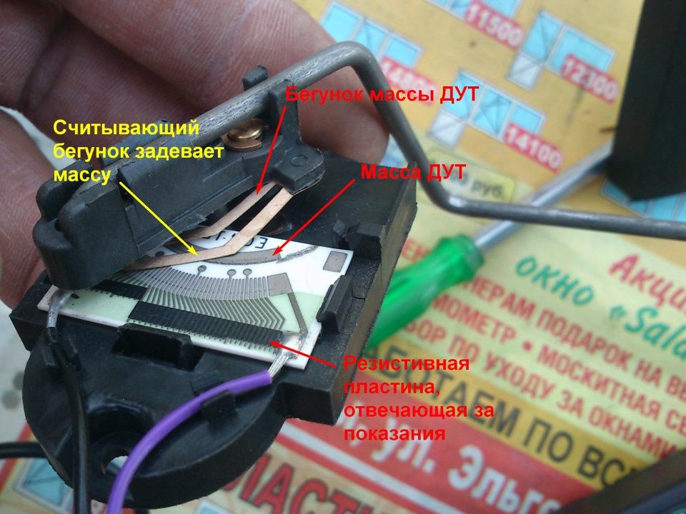 Фото №17 - ВАЗ 2110 ремонт датчика уровня топлива