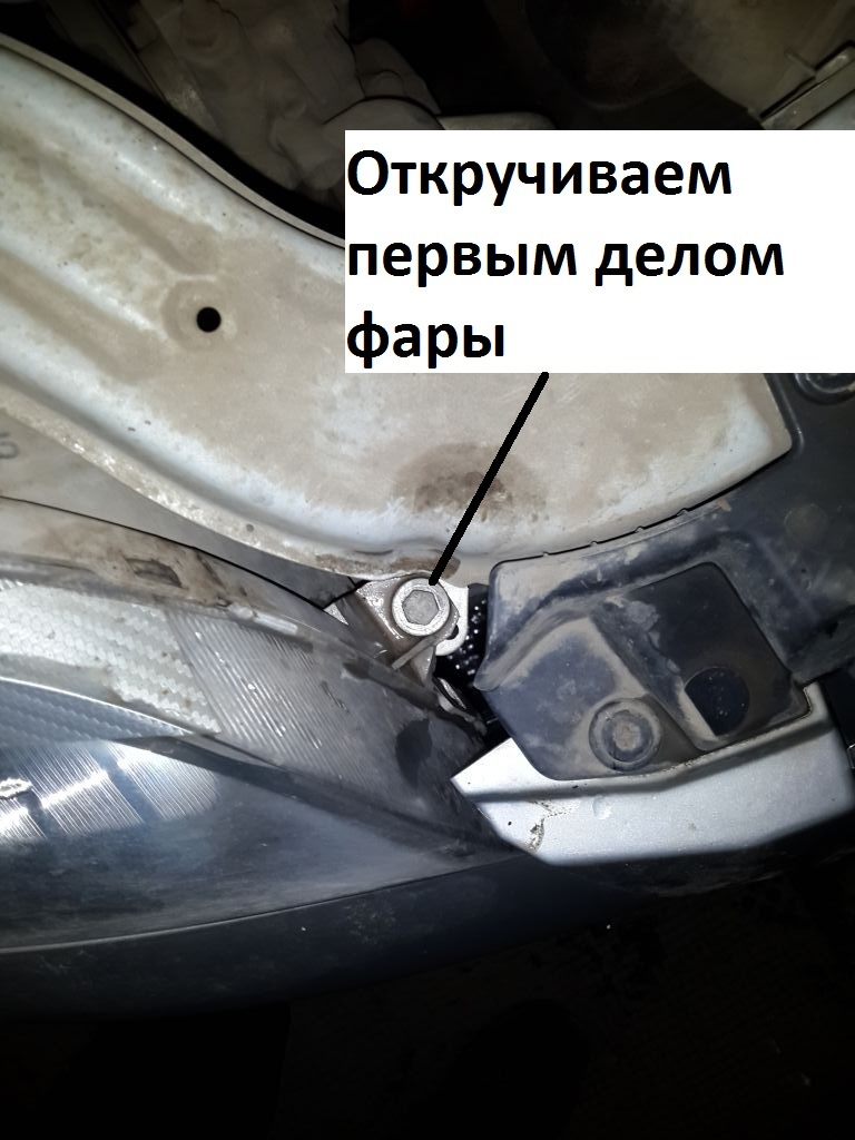 как разобрать передний бампер chevrolet aveo