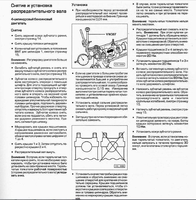 Момент затяжки гбц фольксваген транспортер т4 продольных транспортеров
