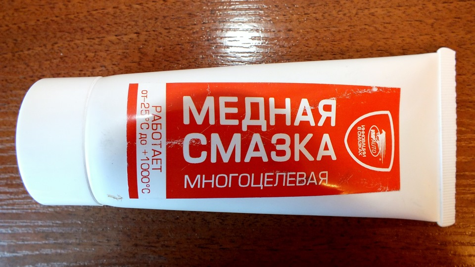 Смазка для тормозных суппортов мс 1600