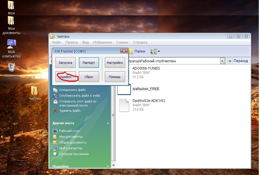 Kia Flasher под Windows 7 скачать