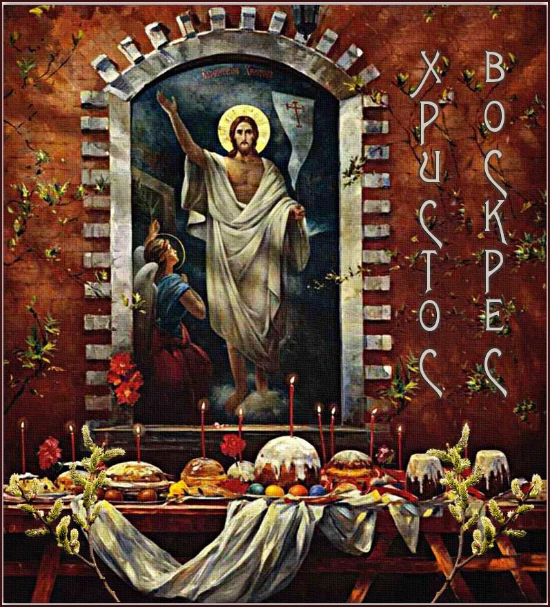 Христос воскресе гифка