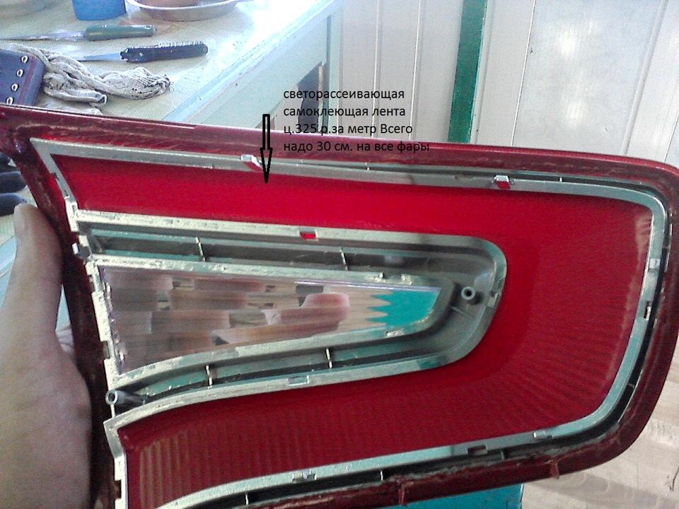 Задние светодиодные фонари своими руками фото 431