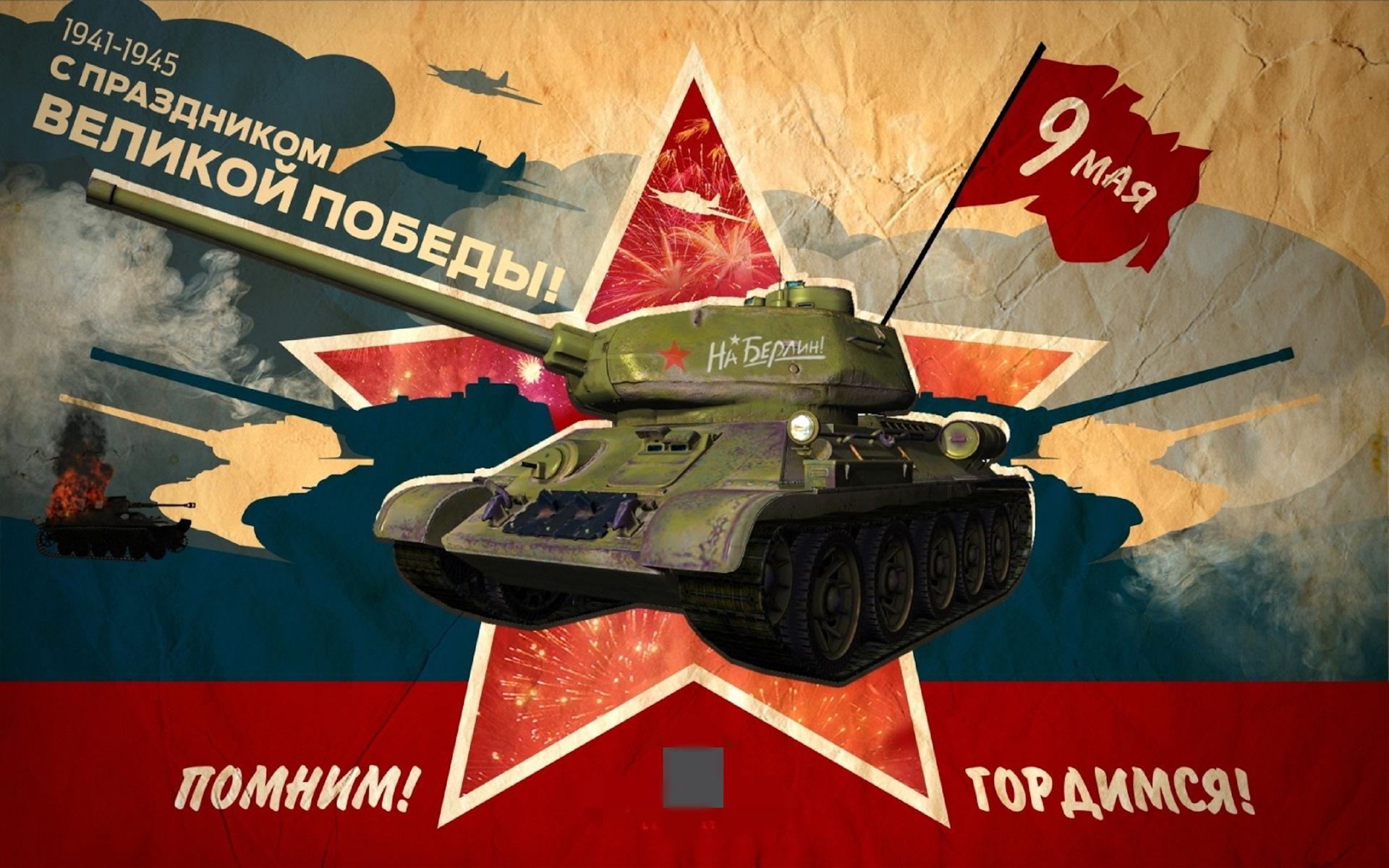 Картинки 9 мая танк