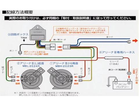 Сигналы mitsuba arena horn ii — toyota aqua, 1.5 л., 2013 года на drive2  drive2