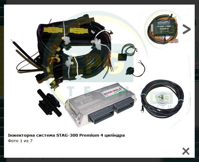 Инжекторная система STAG-300