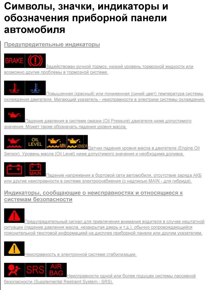 символы на приборной панели volvo fh