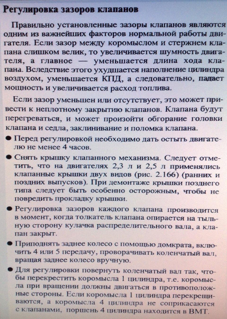 опель рекорд дизель 23 регулировка клапоновый