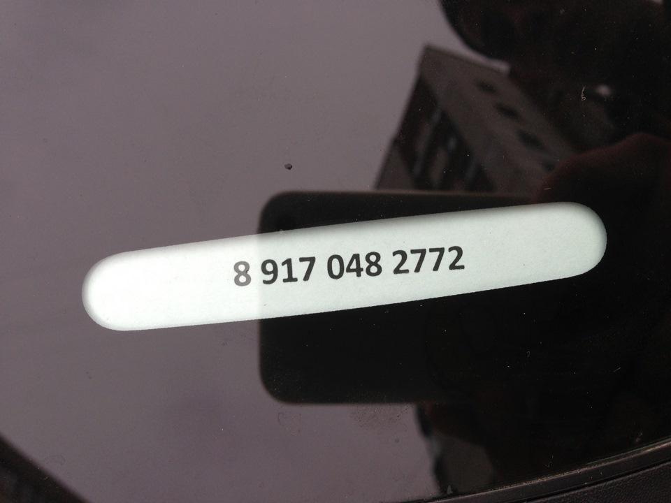 где найти номер лобового стекла фольксваген поло