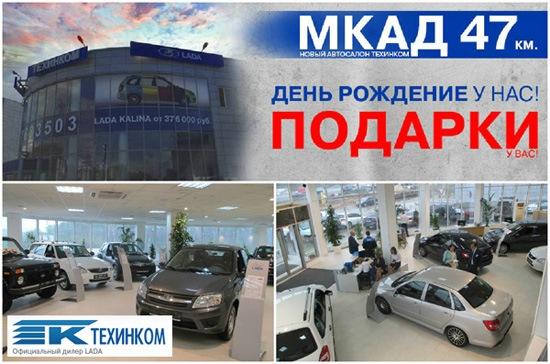 Открытие в москве автосалона как не купить машину в залоге 2020