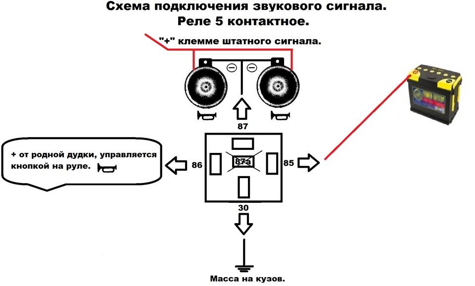 Схема воздушного сигнала через реле 638