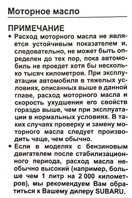 субару форестер инструкция по эксплуатации 2009