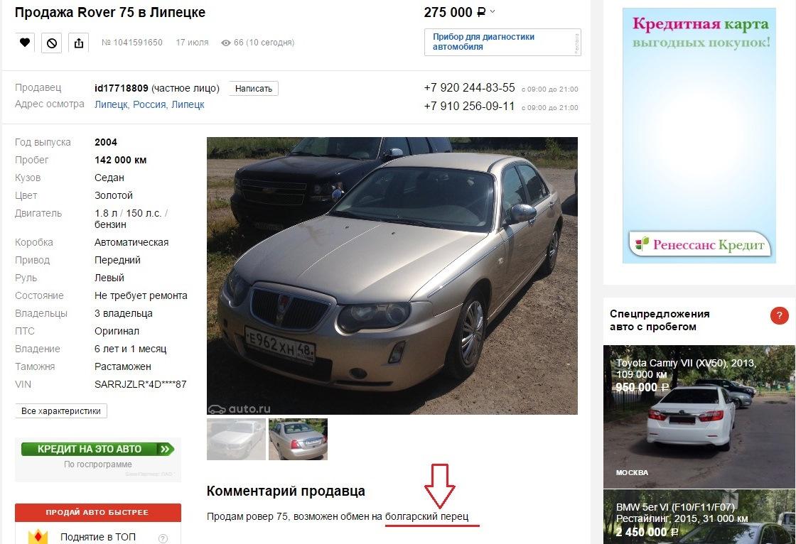 рамка объявления о продаже машин в картинках позже, мисси сама