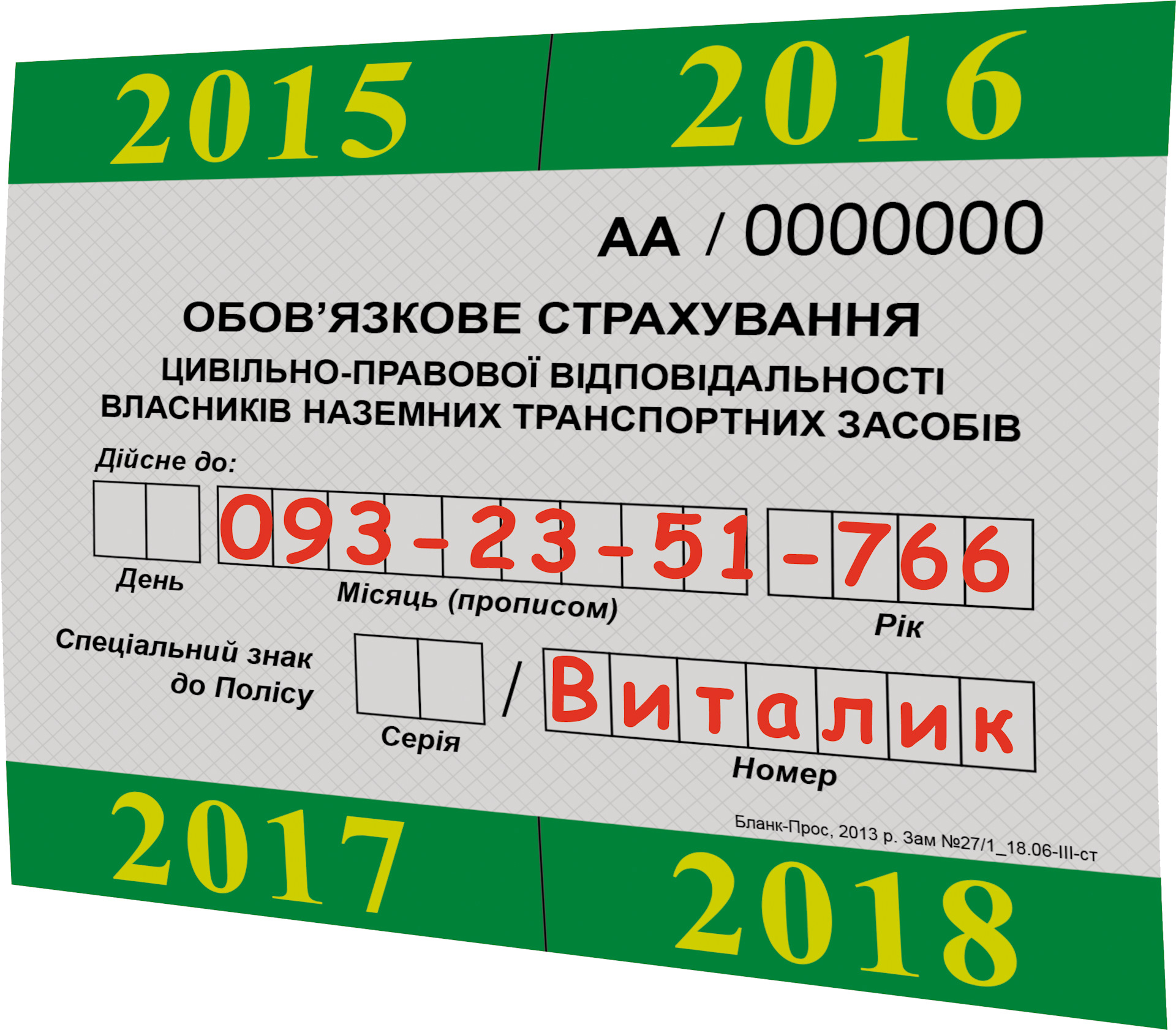 Картинки по запросу страховка авто  украина