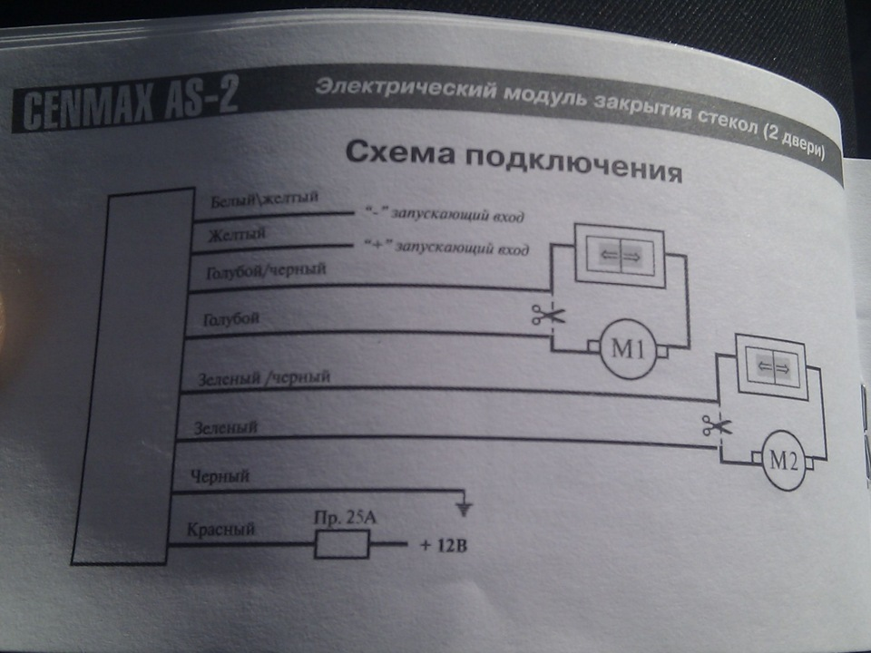 схема включения доводчика