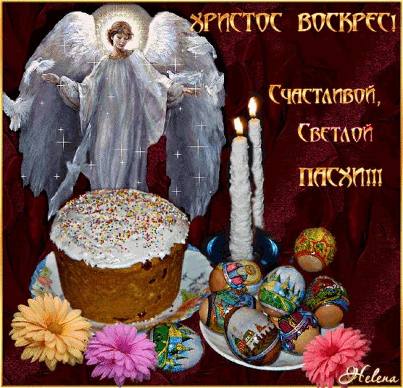 Картинки с праздником святой пасхи поздравления