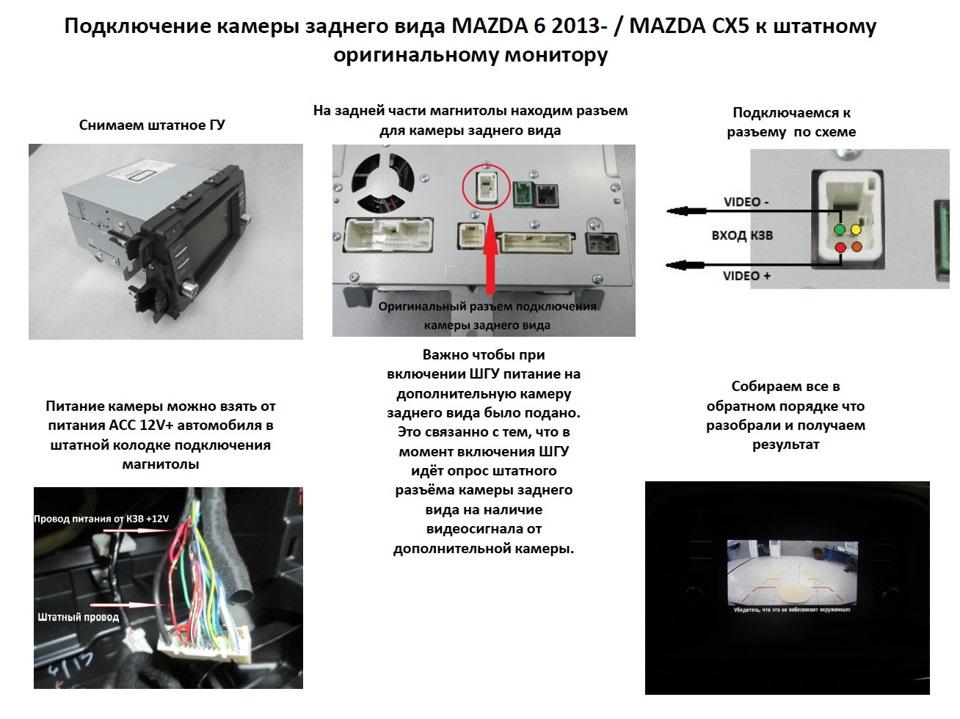 схема подключения парктроника и камеры на mazda 6