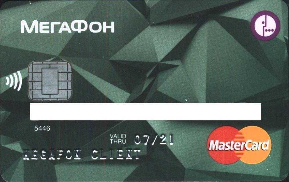 банковская карта от мегафон что это займ через интернет на карту сегодня с плохой кредитной в беларуси