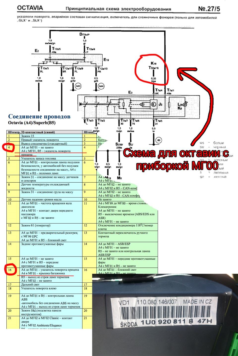 Фаркоп схема подключения фото