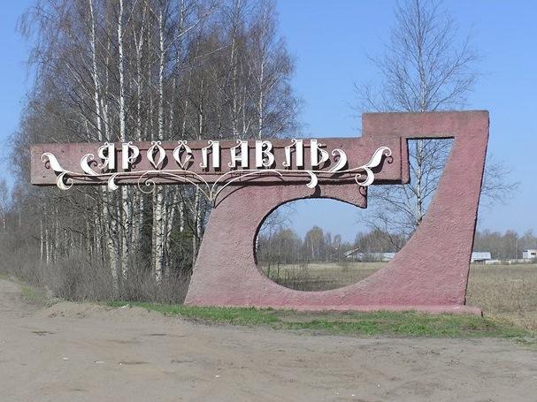 фото с надписью ярославль
