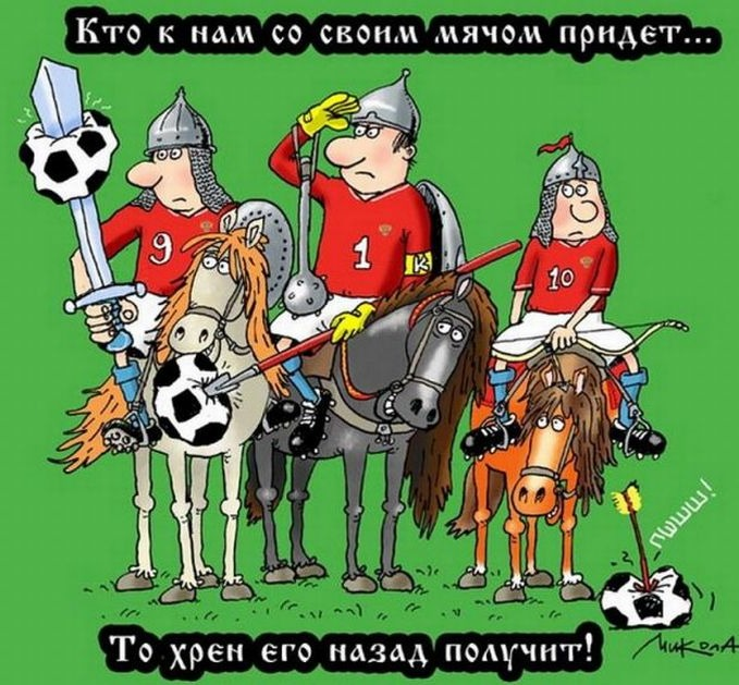 Футбольные картинки с юмором, февраля подготовительной