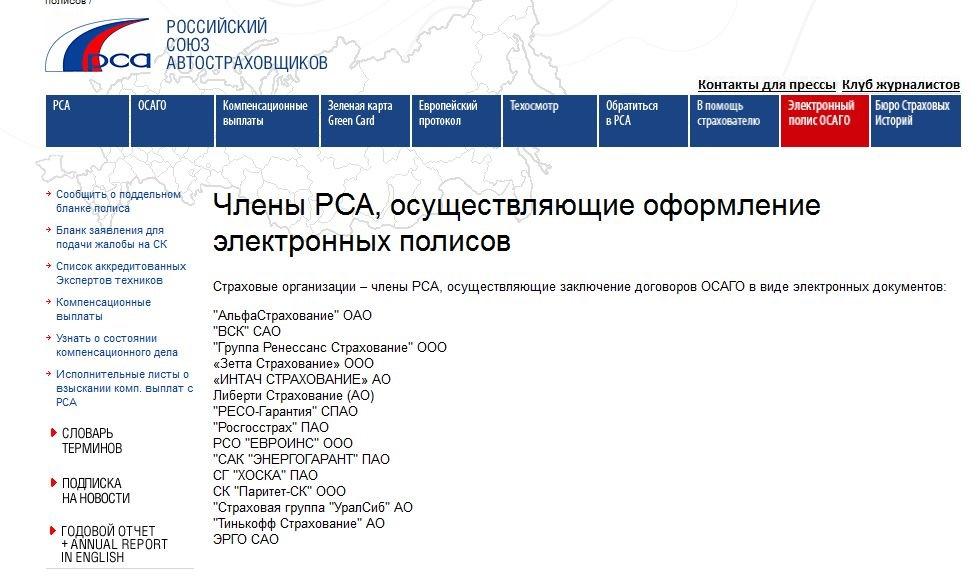 Рса компания официальный сайт gimp создание шаблона сайта