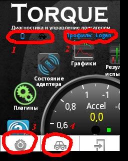 Torque Pro Инструкция На Русском Pdf Скачать - фото 4