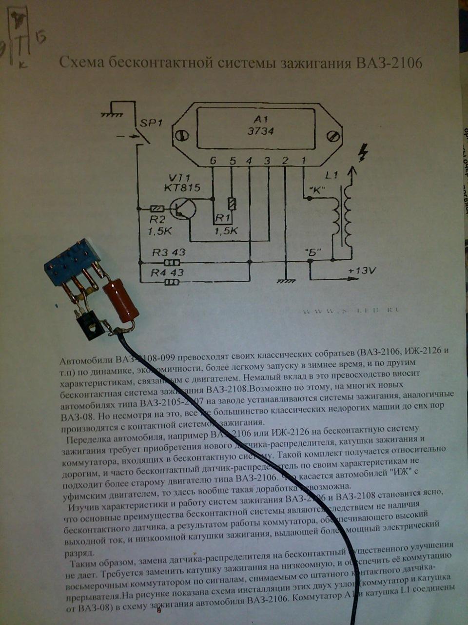 схема газовый котел сигнал ков-10стс