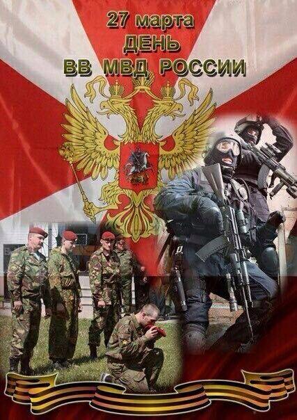 Картинки с днем внутренних войск 27 марта