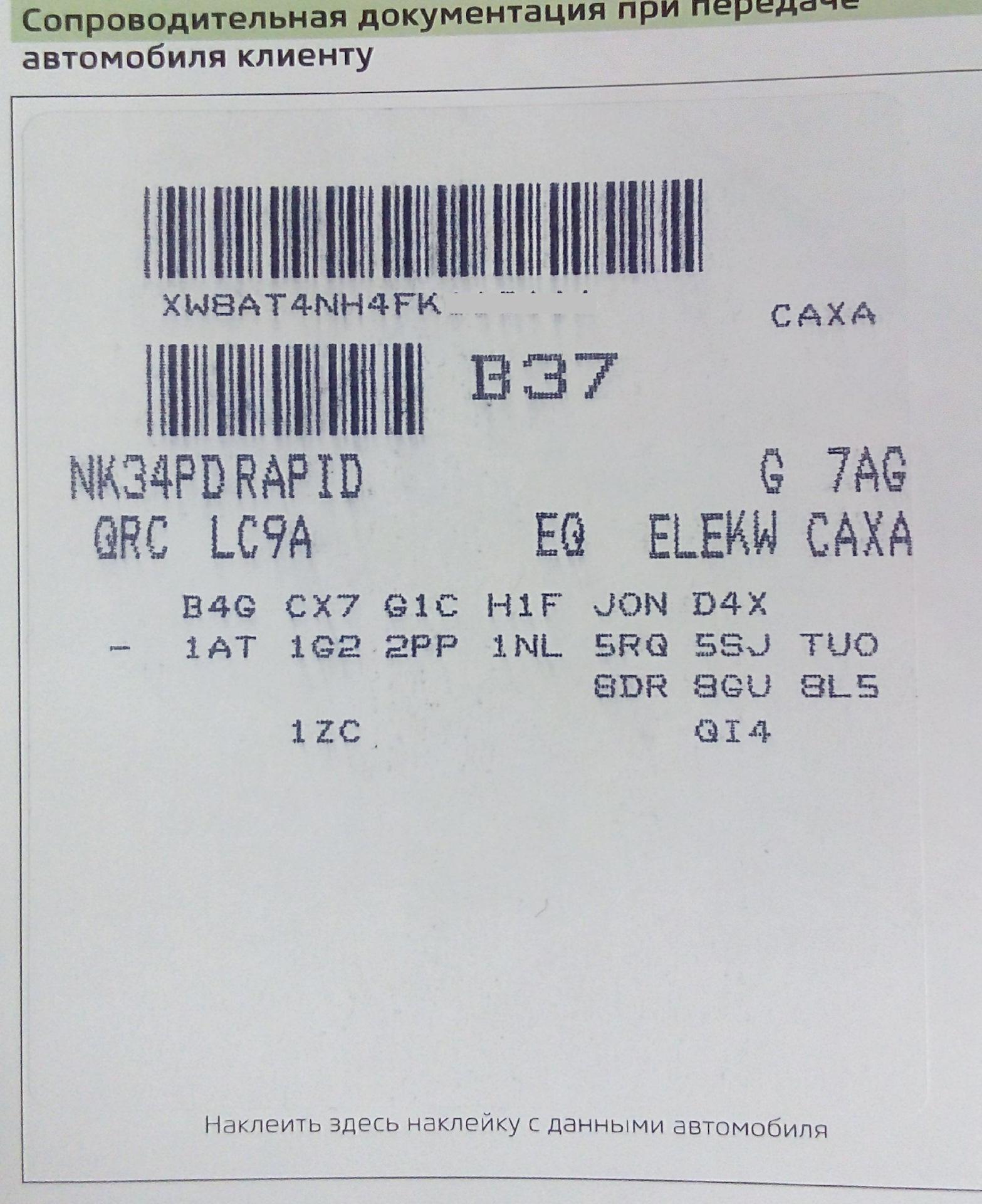 расшифровка кодов дополнительный опция skoda