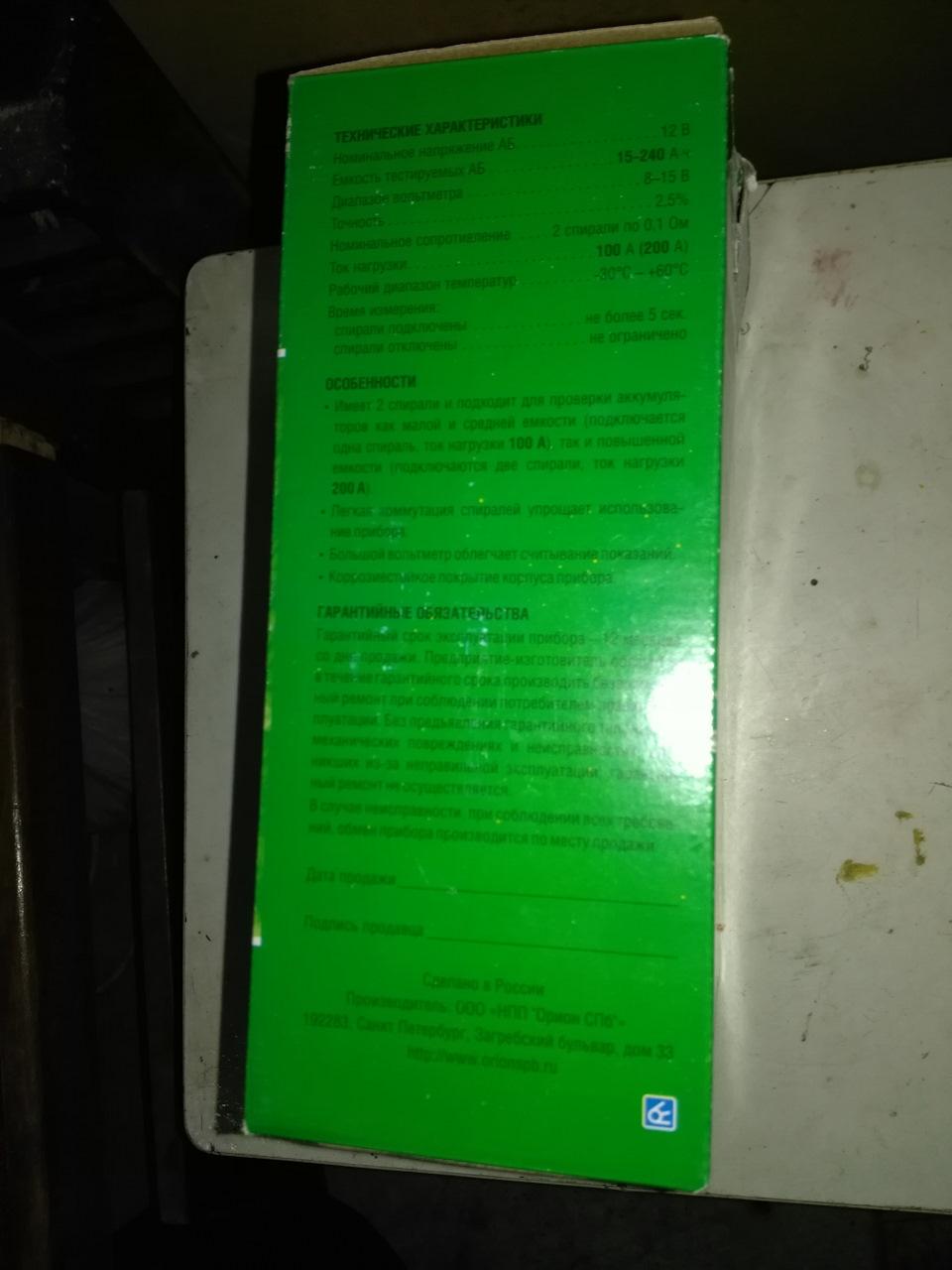 инструкция к нагрузочной вилке 24 в