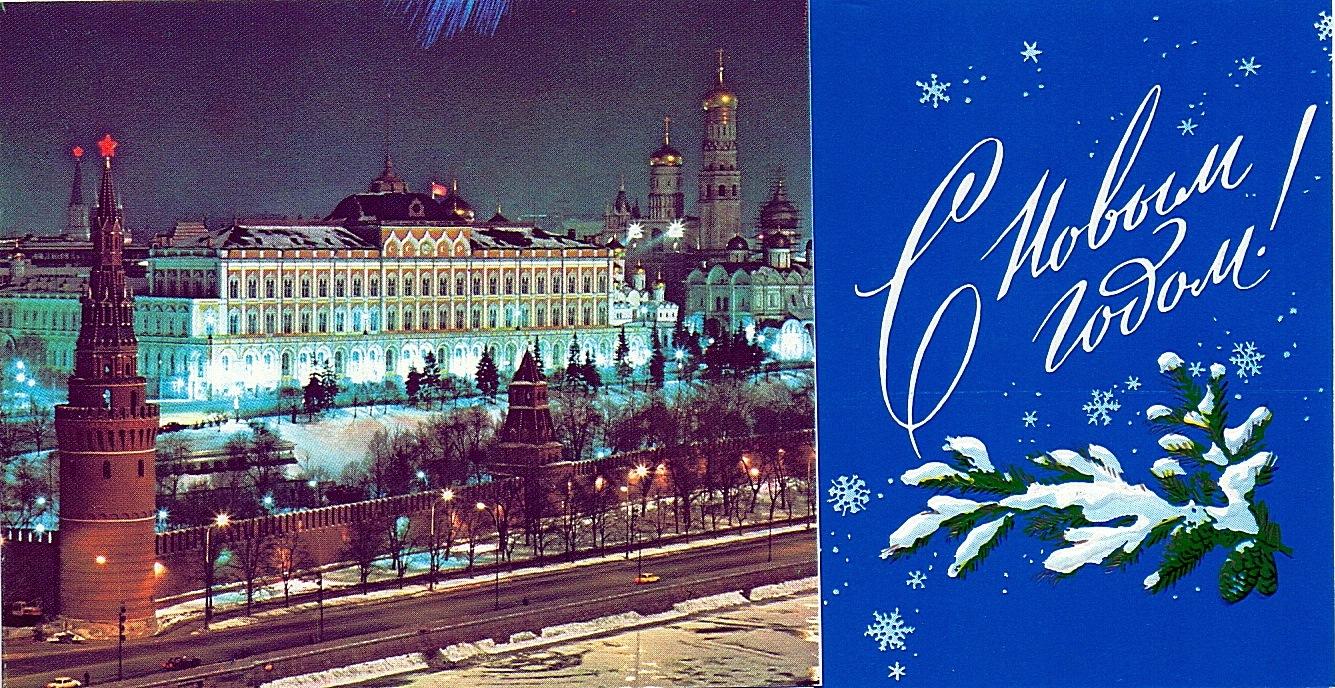 имя москва открытка поздравление с новым годом девушка птицы