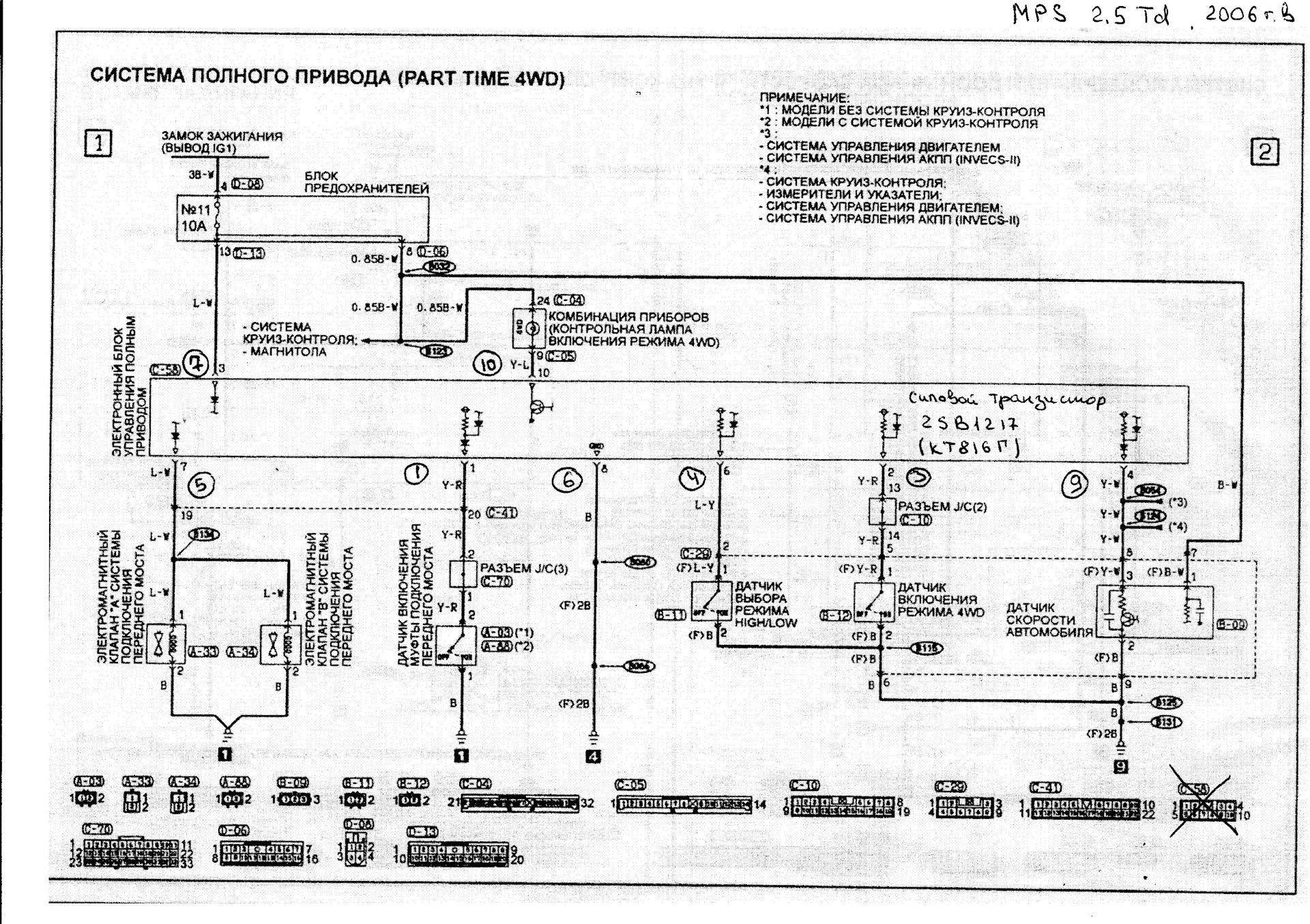 Схема мицубиси паджеро спорт фото 72