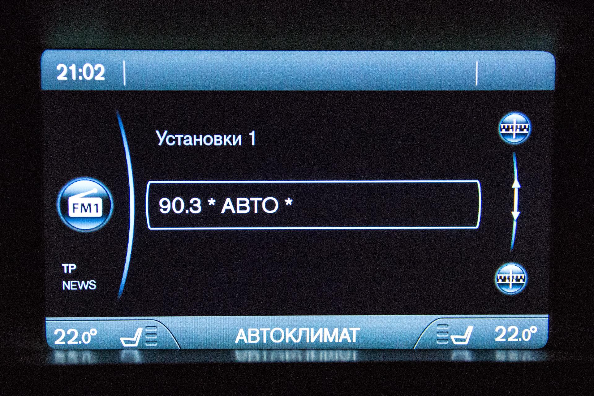 Звук разговора в машине
