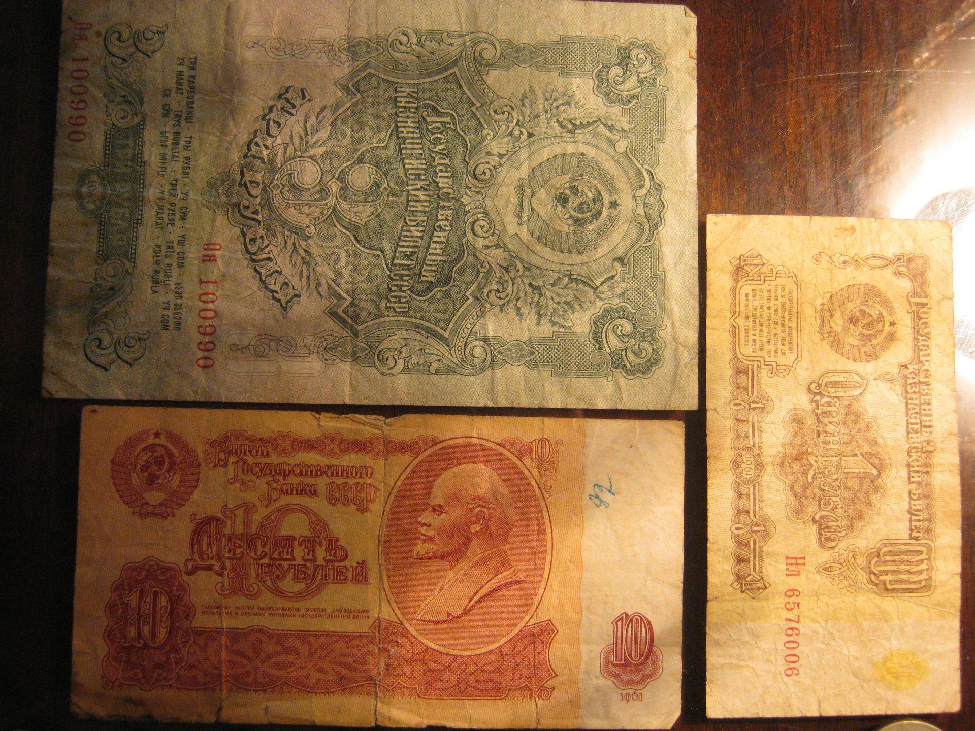 все советские валюты фото мост