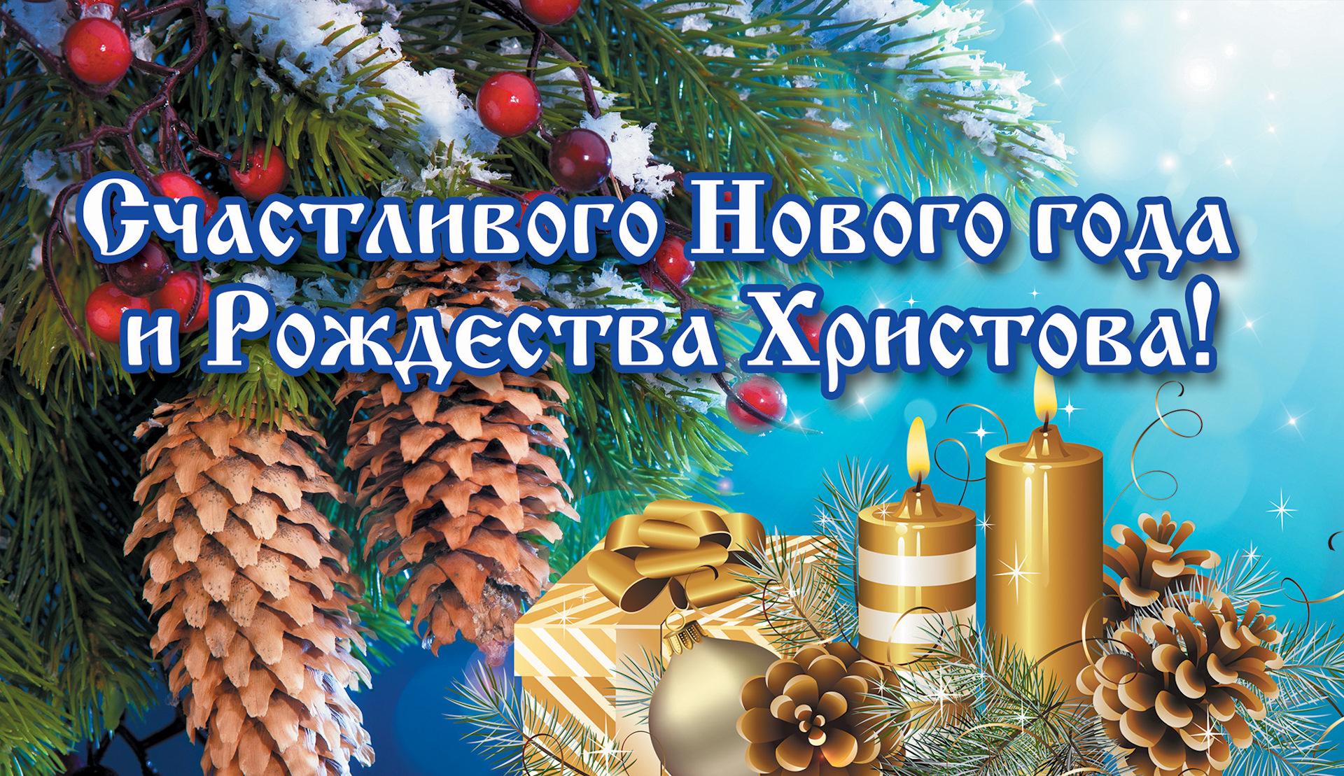 Картинка с новым годом и рождеством 2019