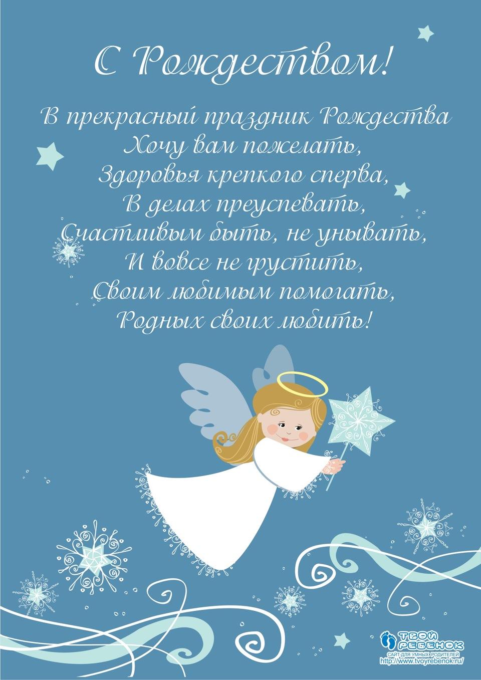 Поздравление ребенку на рождество