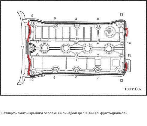 bfa8f28s 960 - Схема затяжки болтов клапанной крышки шевроле лачетти