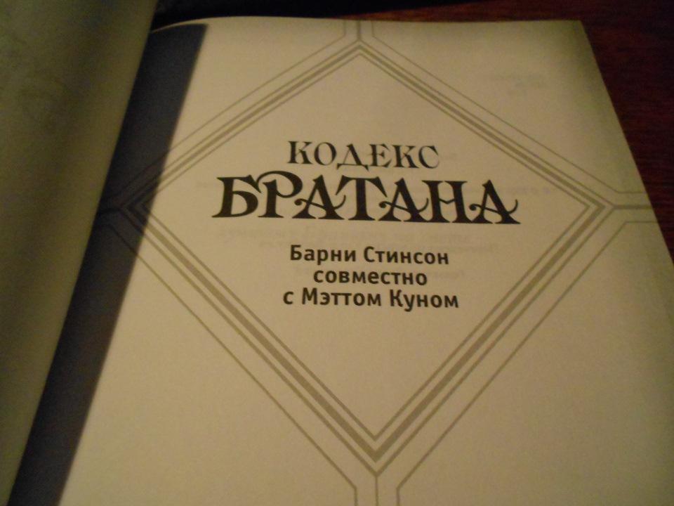 кодекс братана от барни стинсона с картинками каждой европейской