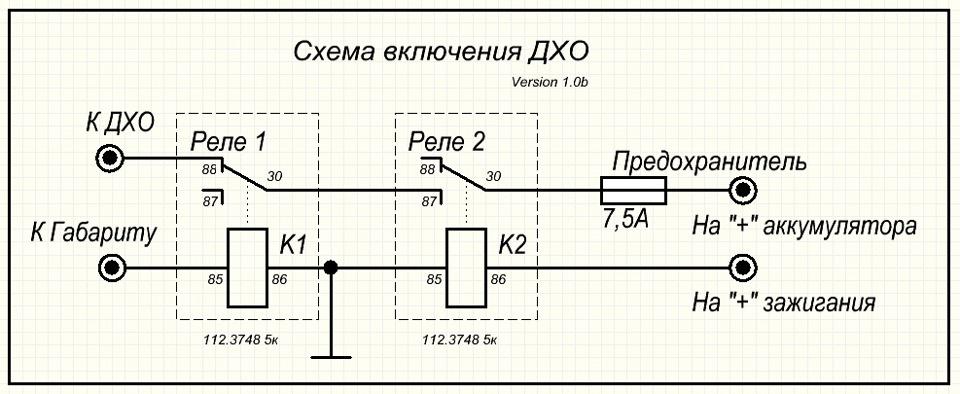 Схема подключения ДХО.