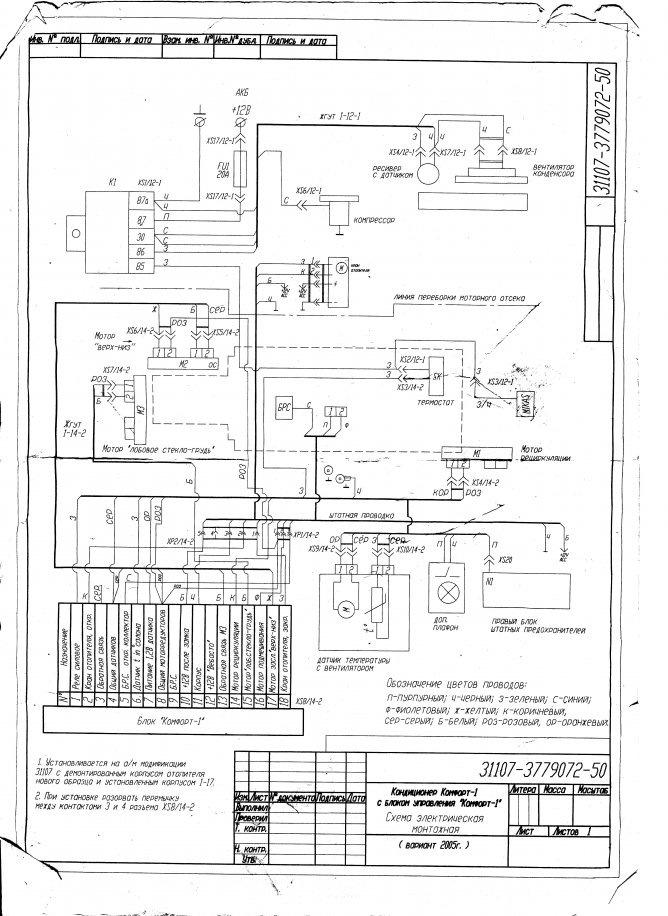 газ 31105 схема блока управления отопителем