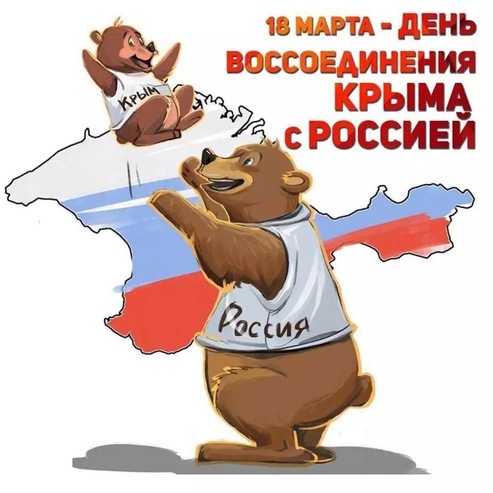 Зеленая, открытки к 5 летию воссоединения крыма
